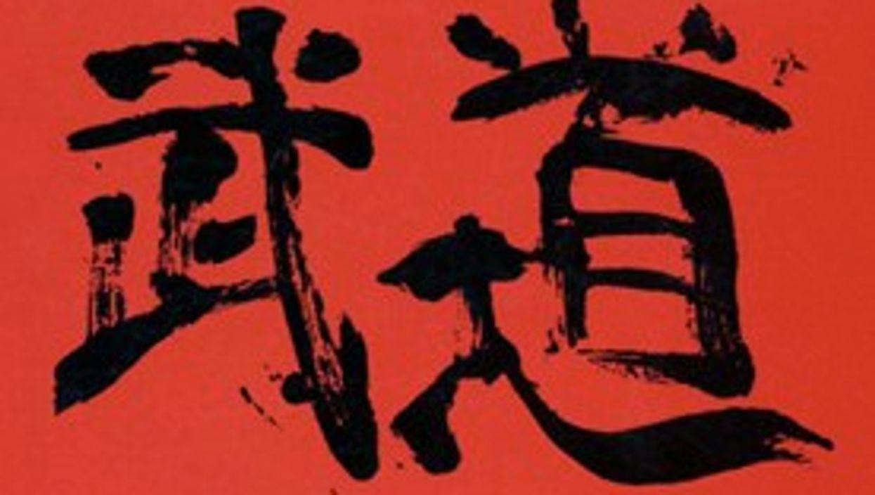 Samurai Training Philosophy: Be Thorough in the Disciplined Practice of Martial Arts